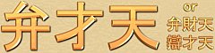 Benzaiten = Japanese reading for Chinese characters